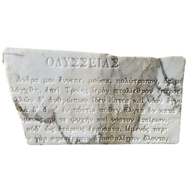 Homeric Fragment